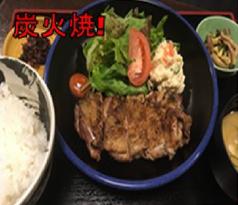 鶏もも肉の炭火焼定食(たれ)