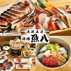 魚八 築地店の写真