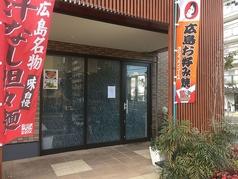 広島焼 くく丸のサムネイル画像