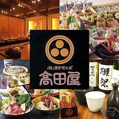 高田屋 広島 大手町店の写真