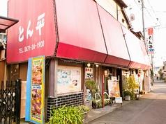 和風レストラン とん平の雰囲気1