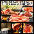 【夜9時以降がお得】焼肉80品食べ放題飲み放題通常2980円が2800円とお得