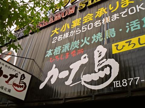 カープ鳥・毘沙門スタジアム