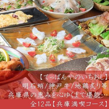 兵庫うまいもん! てっぱんや 西明石店のおすすめ料理1