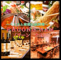 ベトナム南部伝統料理 Phuong Nam フーン ナム 六本木の写真