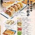 料理メニュー写真焼き餃子