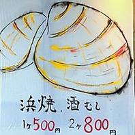 【5月限定】地ハマグリ(国産、鹿島)