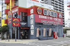 韓国苑 中津宮島店の写真