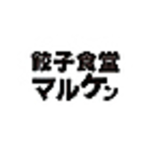 """""""餃子食堂マルケン 六地蔵店"""""""
