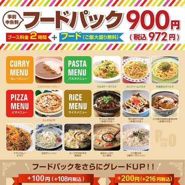 ポコアージョ 四条烏丸店のおすすめ料理1