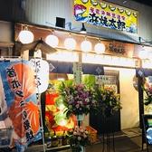 浜焼太郎 行徳店の詳細
