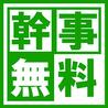 隠れ家Dining 早川 天神店のおすすめポイント1