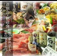 四季の蔵 札幌 本店のコース写真