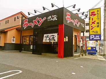 博多ラーメン味の蔵 広島矢野店の雰囲気1