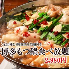 大型個室居酒屋 魚鳥 新宿駅前店のおすすめ料理1