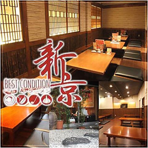 新京 名古屋伏見店の写真