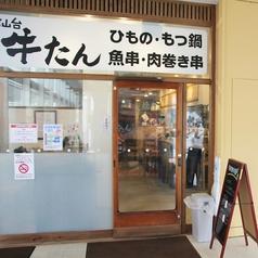 ほっとけや 近鉄大久保駅前店