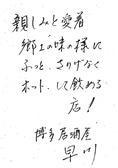 隠れ家Dining 早川 天神店のおすすめ料理3