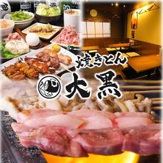 焼きとん 大黒 名古屋太閤通店の写真