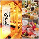 個室居酒屋 酒の森 川崎店の写真