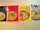 博多ラーメン味の蔵 広島矢野店の雰囲気3
