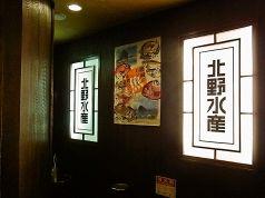 北野水産 山形駅前店の写真