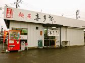 麺屋 喜多郎 愛子店 宮城のグルメ