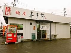 麺屋 喜多郎 愛子店