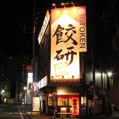 駅南酒場 餃子研究所の写真