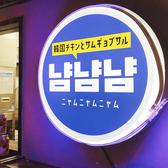韓国チキンとサムギョプサル ニャムニャムニャム 草津駅前店の雰囲気2