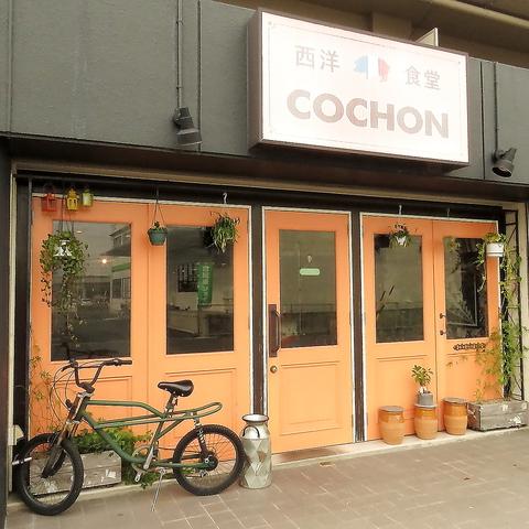 西洋食堂 Cochon コション