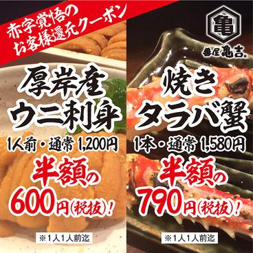 番屋 亀吉のおすすめ料理1