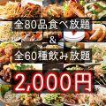腹いっぺいちゃん 新宿東口本店のおすすめ料理1
