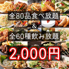 腹いっぺいちゃん 新宿店のおすすめ料理1