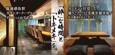 る主水 るもんど 神戸三宮店の写真