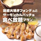 TORISHIN 鳥心 金山店のおすすめ料理2