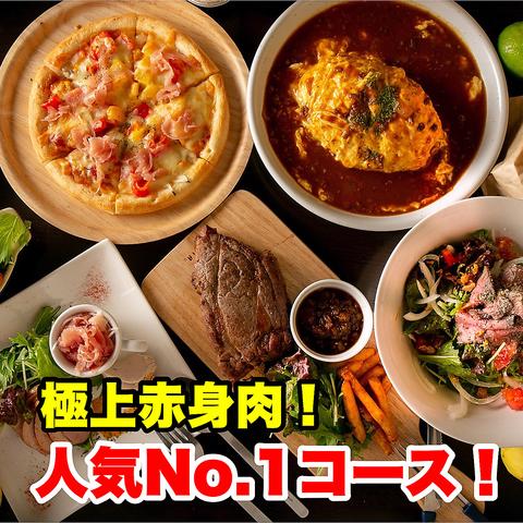 【人気NO.1】2.5H飲み放題付☆極上赤身肉やオムライス☆名物料理を楽しむKISHコース税込5000円