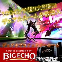 ビッグエコー BIG ECHO 平野長吉店の写真