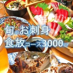 漁師居酒屋 脇田丸 天文館店の写真