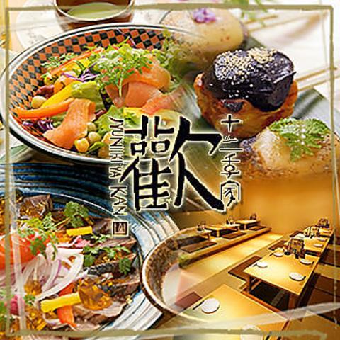 本格和食を味わう京風居酒屋。和会席風の宴会コースは飲み放題付き3,500円からご用意