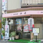 呑み処 お好み焼き 桜屋の雰囲気3