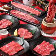 黒毛和牛焼肉 味の大津屋の特集写真