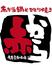 赤から アイビル南4条店のロゴ