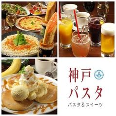 神戸パスタ LABI1 日本総本店の写真