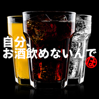 生ビール付飲放と併用が可能なソフトドリンク飲み放題!