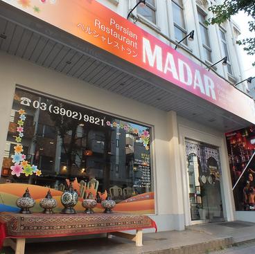ペルシャレストラン MADARの雰囲気1