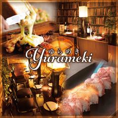 ゆらめき Yurameki 新宿店の写真