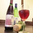 群馬では珍しい、北海道ワインも赤白ご用意しております!