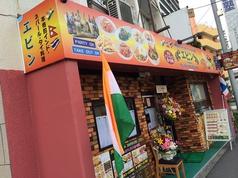 エビン JR町田駅前店の写真