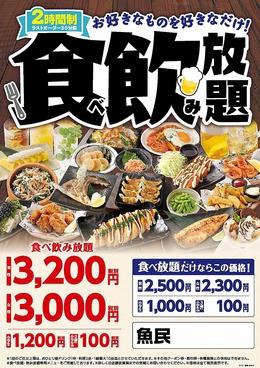 魚民 北上駅前店のおすすめ料理1